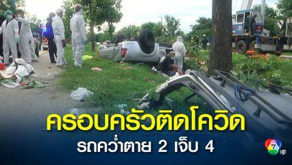 ครอบครัวติดโควิดขับรถกลับบ้านที่พะเยาเพื่อรักษาตัว รถพลิกคว่ำเสียชีวิต 2 บาดเจ็บ 4