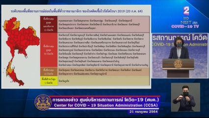 แถลงข่าวโควิด-19 วันที่ 21 กรกฎาคม  2564 : ยอดผู้ติดเชื้อรายใหม่ 13,002 ราย เสียชีวิต 108 ราย