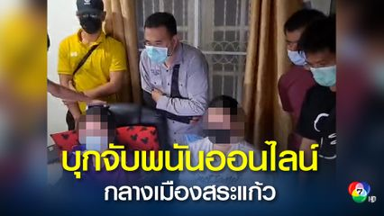 บุกจับพนันออนไลน์ กลางเมืองสระแก้ว