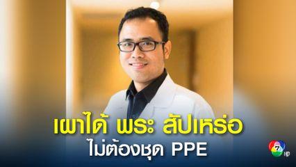 นายกสมาคมแพทย์นิติเวชฯ  ระบุศพผู้เสียชีวิตจากโควิด-19 ไม่แพร่เชื้อ เผาศพได้โดยไม่ต้องสวมชุด PPE