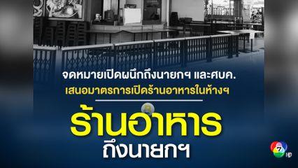เพจเพื่อนแท้ร้านอาหาร ฝาก 7 ข้อเสนอให้นายกรัฐมนตรี ทบทวนคำสั่งปิดร้านอาหารในห้างฯ