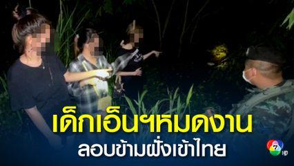 ทหารรวบเด็กเอ็นฯหมดงานจากท่าขี้เหล็ก ลอบข้ามฝั่งเข้าไทยที่แม่สาย พร้อมผู้นำพารวม 5 คน