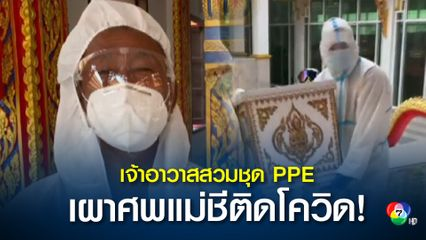 เจ้าอาวาสวัดพุน้อย จ.ลพบุรี สวมชุด PPE รับเผาศพแม่ชีที่เสียชีวิตจากเชื้อโควิด19