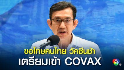 หมอนคร ขอโทษ จัดหาวัคซีนไม่ทันสถานการณ์ เผย ขณะนี้ไทยยังอยู่ในระหว่างการเข้าร่วม Covax