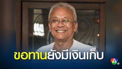 สุเทพหนุนความเห็น อธิการ ม.ศิลปากร ชี้เกิดเป็นคนไทยโชคดีสุด พลเมืองอิสระ ขอทานยังมีเงินเก็บ