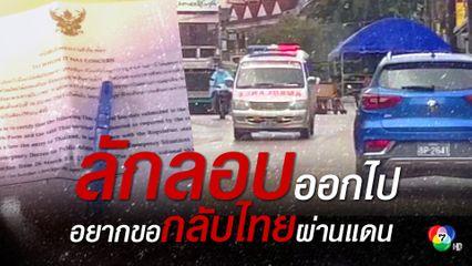 สาวไทยลักลอบข้ามแดน ไปทำงานสถานบันเทิงท่าขี้เหล็ก เจอโควิคระบาดหนัก อัดคลิปวอนช่วยเหลือกลับประเทศ