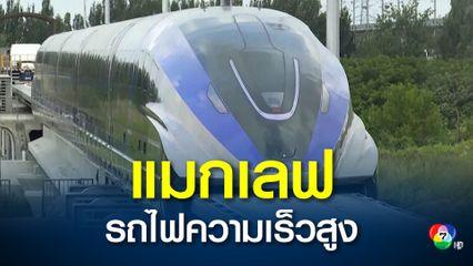 จีนเปิดตัวรถไฟ แมกเลฟ ความเร็วสูง 600 กิโลเมตรต่อชั่วโมง