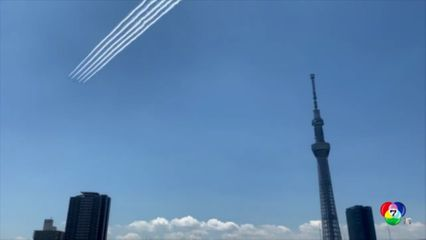 ญี่ปุ่นฝึกซ้อมการบินผาดแผลง เป็นสัญลักษณ์กีฬาโอลิมปิก