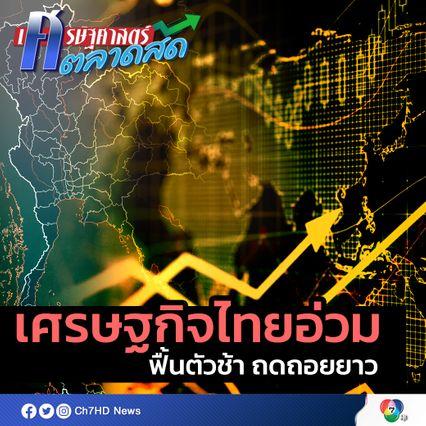 เศรษฐกิจไทยอ่วม ฟื้นตัวช้า ถดถอยยาว