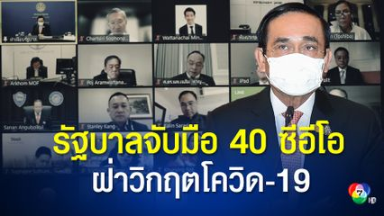 """40 ซีอีโอ จับมือรัฐบาล สร้าง """"โอกาสประเทศไทย"""" ร่วมฟันฝ่าวิกฤตโควิด-19 ไปด้วยกัน"""