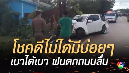 อุทาหรณ์คนขับรถ ขับเร็วฝ่าสายฝนเกิดอุบัติเหตุ ถนนลื่นเสียหลักชนเสาไฟขาดสองท่อน