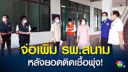 จังหวัดราชบุรี เตรียมเปิดโรงพยาบาลสนามเพิ่ม หลังยอดติดเชื้อพุ่ง
