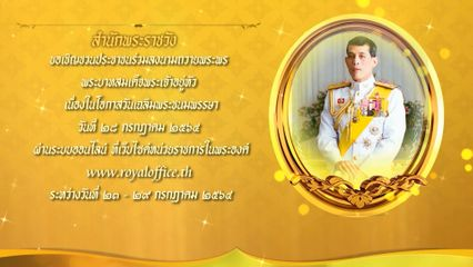 สำนักพระราชวัง ขอเชิญชวนประชาชนร่วมลงนามถวายพระพร พระบาทสมเด็จพระเจ้าอยู่หัว เนื่องในโอกาสวันเฉลิมพระชนมพรรษา วันที่ 28 กรกฎาคม 2564 ผ่านระบบออนไลน์