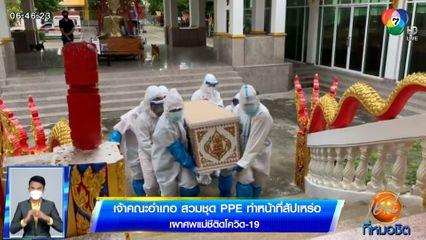 เจ้าคณะอำเภอ สวมชุด PPE ทำหน้าที่สัปเหร่อ เผาศพแม่ชีติดโควิด-19