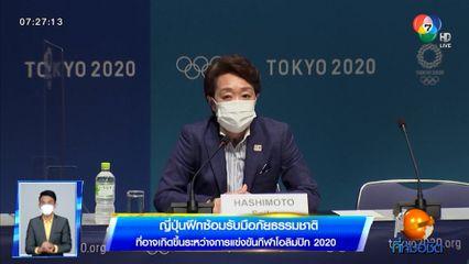ญี่ปุ่นฝึกซ้อมรับมือภัยธรรมชาติ ที่อาจเกิดขึ้นระหว่างการแข่งขันกีฬาโอลิมปิก 2020