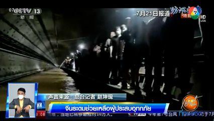 จีนระดมช่วยเหลือผู้ประสบอุทกภัย ในรถไฟใต้ดิน