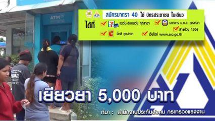 ช่องทางสมัคร ม.40 รับเงินเยียวยา 5,000 บาท ตอบชัด! บัตรคนจน บัตรทอง สมัครได้หรือไม่
