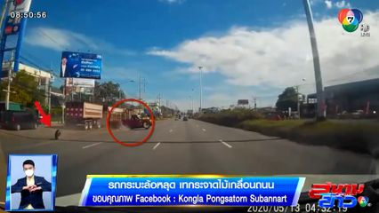 ภาพเป็นข่าว : รถกระบะล้อหลุด เทกระจาดไม้เกลื่อนถนน