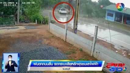 ภาพเป็นข่าว : ฝนตกถนนลื่น รถกระบะเสียหลักพุ่งชนเสาไฟฟ้า