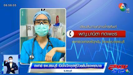 ภาพเป็นข่าว : แพทย์ รพ.สระบุรี เปิดใจวิกฤตผู้ป่วยล้นโรงพยาบาล