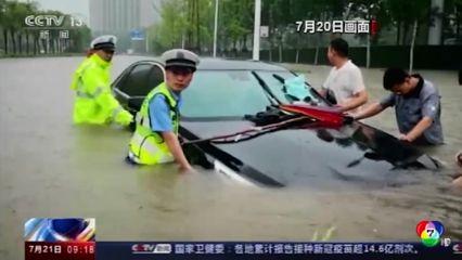 เหตุน้ำท่วมรุนแรงที่จีน ส่งผลให้มีผู้เสียชีวิตแล้ว 25 คน