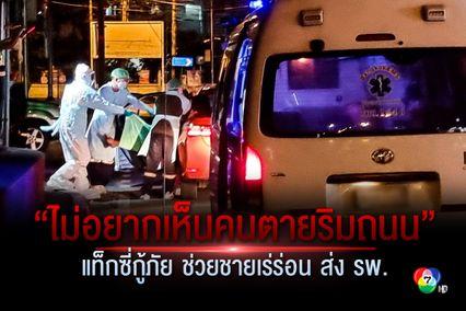 ชื่นชมแท็กซี่กู้ภัยช่วยชายเร่ร่อน นอนหายใจรวยรินริมถนน ส่ง รพ.ตำรวจ