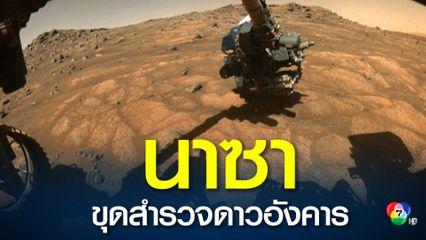 หุ่นยนต์สำรวจของนาซา เตรียมขุดเจาะดาวอังคารครั้งแรก
