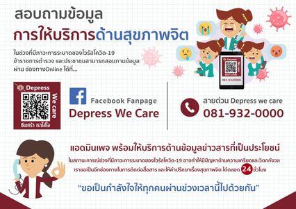 รองโฆษก ตร. แนะประชาชน มี 2 เพจเฟซบุ๊ก ให้คำปรึกษาปัญหาเครียด ซึมเศร้า