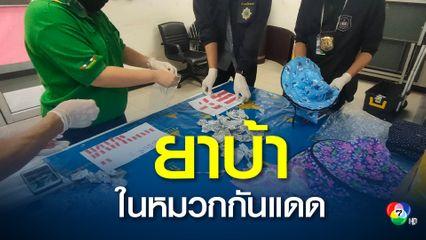 ยึดยาบ้าซุกในหมวกกันแดด ส่งถึงแรงงานไทยในอิสราเอล