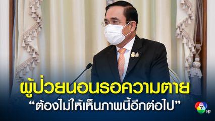 นายกรัฐมนตรี ลั่นต้องไม่ให้มีวิกฤต ผู้ป่วยนอนรอความตายและเสียชีวิตข้างถนน