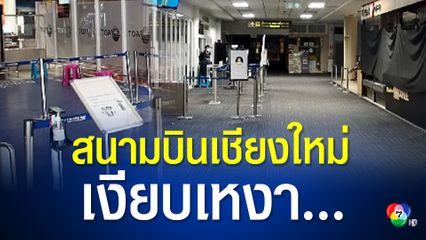 สนามบินเชียงใหม่เงียบเหงา หลังห้ามสายการบินเข้า-ออก และรับ-ส่งผู้โดยสาร จังหวัดพื้นที่สีแดงเข้ม