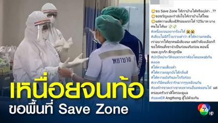 บุคลากรทางการแพทย์อ่างทอง โพสต์ตัดพ้อหมดกำลังใจสู้โควิด ขอพื้นที่ Save Zone