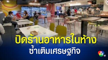 เสนอ ศบค. ทบทวนมาตรการปิดร้านอาหารในห้าง หวั่นซ้ำเติมเศรษฐกิจ