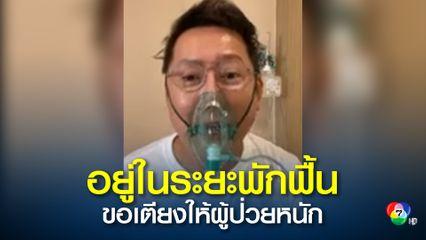 """รพ.เอกชนชี้แจง """"ณวัฒน์"""" อาการพ้นวิกฤตอยู่ในระยะพักฟื้น ขอแบ่งเตียงให้ผู้ป่วยอื่น"""