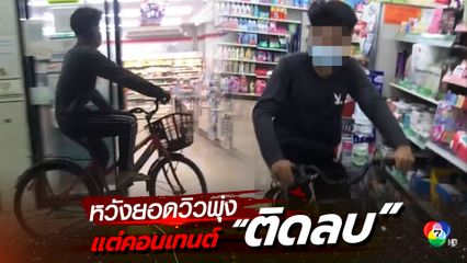 รุมสวดยับ หนุ่มหวังยอดวิว ผุดคอนเทนต์ปั่นจักรยานเข้าร้านสะดวกซื้อ