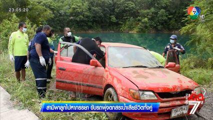 สามีพาลูกไปหาภรรยา ขับรถพุ่งตกสระน้ำเสียชีวิตทั้งคู่