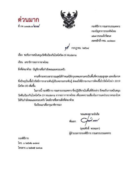 ผบ.ทสส. สั่งสอบทันที หลังเอกสารขอวัคซีนโมเดอร์นาจากสภากาชาดไทยถูกแชร์ในโลกโซเชียล