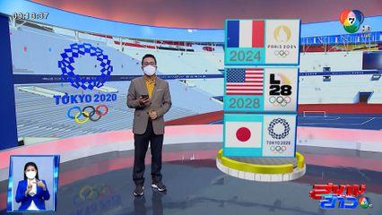 พิธีเปิดโอลิมปิกเกมส์ โตเกียว 2020 มีผู้เข้าร่วมเพียง 950 คน