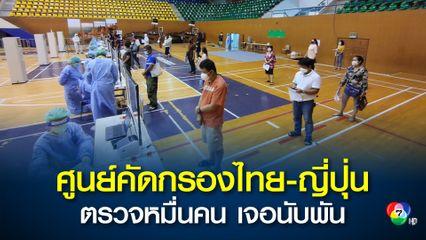 ศูนย์คัดกรองโควิด-19 เชิงรุกที่สนามไทย-ญี่ปุ่น ดินแดง ตรวจเกือบหมื่นเจอติดเชื้อ 1,000 คน