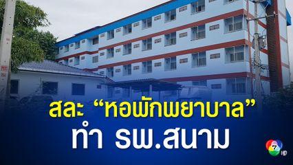 โคราชเร่งปรับปรุงหอพักพยาบาลสร้างใหม่ ทำเป็น รพ.สนามแห่งที่ 3