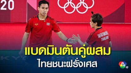 แบดมินตันคู่ผสมรอบแบ่งกลุ่มในโอลิมปิก 2020 ทีมชาติไทยชนะทีมชาติฝรั่งเศส 2 เกมรวด