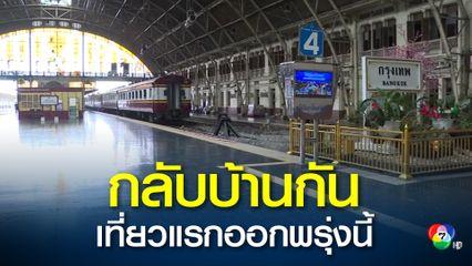 วันพรุ่งนี้  การรถไฟจะเริ่มนำผู้ป่วยกลับไปรักษาตัวที่บ้านปลายทางจังหวัดอุบลราชธานี