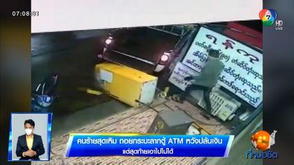 คนร้ายสุดเหิม ถอยกระบะลากตู้ ATM หวังปล้นเงิน แต่สุดท้ายเอาไปไม่ได้
