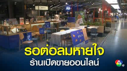 ก.สาธารณสุข  เตรียมเสนอแนวทางให้ร้านอาหารในห้างสรรพสินค้าเปิดขายออนไลน์ได้