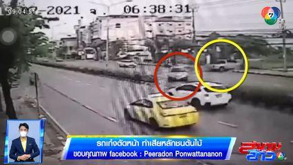 ภาพเป็นข่าว : รถเก๋งตัดหน้า ทำเสียหลักชนต้นไม้