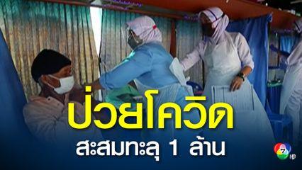 มาเลเซีย ติดเชื้อรายวันเพิ่มอีกกว่า 17,000 คน ทำให้ยอดป่วยสะสมทะลุ 1 ล้านเป็นที่เรียบร้อย