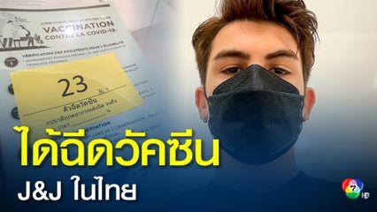 """""""อองตวน ปินโต"""" โพสต์ได้ฉีดวัคซีน """"J&J"""" ในไทย ชาวเน็ตชื่นชมรัฐบาลฝรั่งเศสที่ดูแลอย่างดี"""