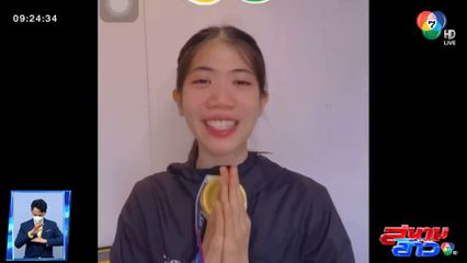 น้องเทนนิส ขอบคุณแฟนๆ มอบชัยชนะให้กับคนไทย