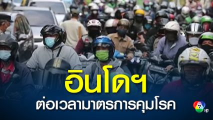 อินโดนีเซีย ขยายสถานการณ์ฉุกเฉินต่ออีก 1 สัปดาห์
