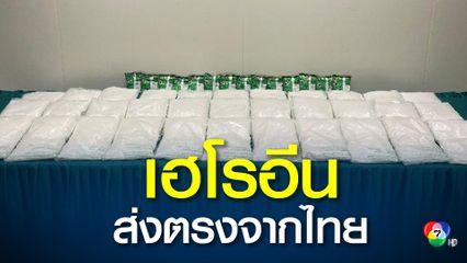 ฮ่องกง พบเฮโรอีน 61 กิโลกรัม มูลค่า 275 ล้านบาท ลักลอบส่งตรงจากเมืองไทย